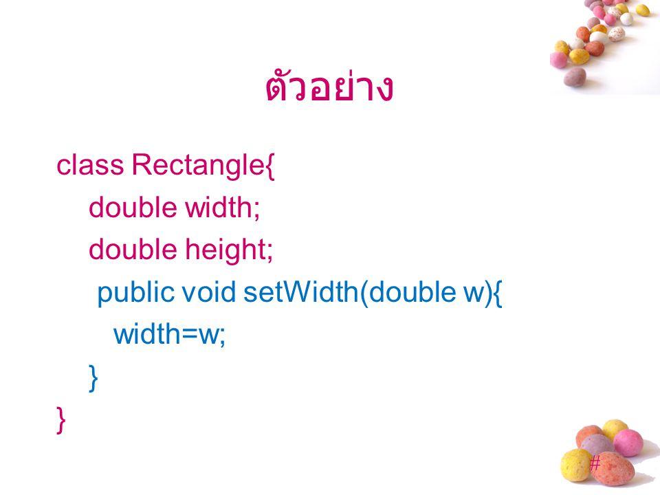 # ตัวอย่าง class Rectangle{ double width; double height; public void setWidth(double w){ width=w; }