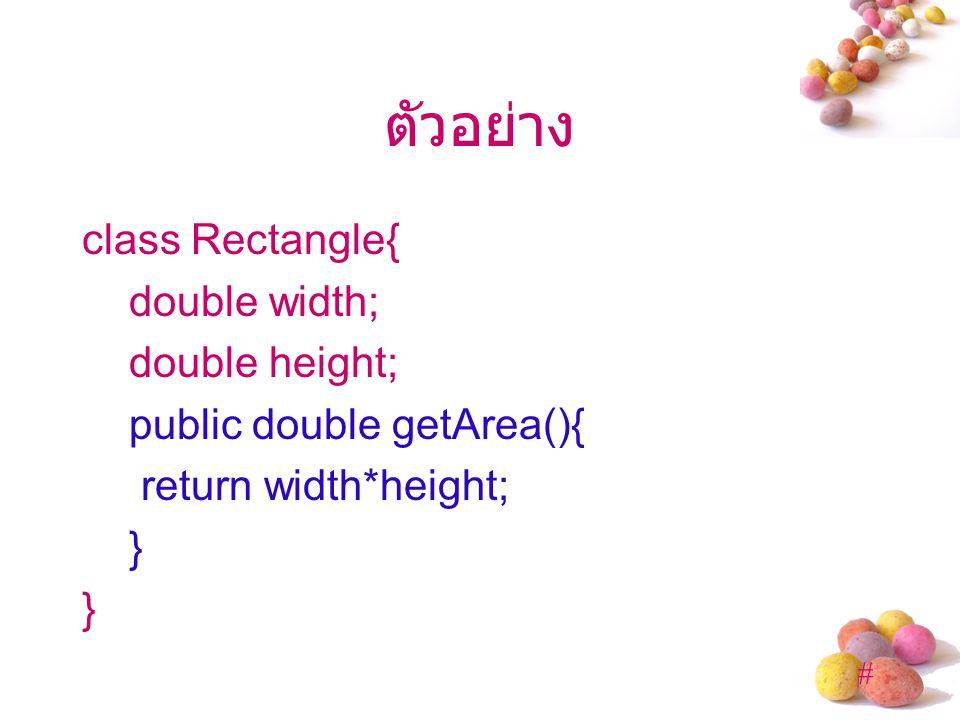 # ตัวอย่าง class Rectangle{ double width; double height; public double getArea(){ return width*height; }