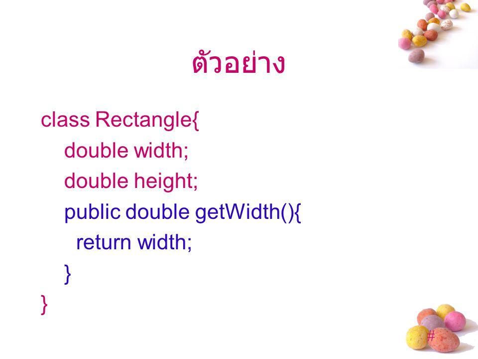 # ตัวอย่าง class Rectangle{ double width; double height; public double getWidth(){ return width; }