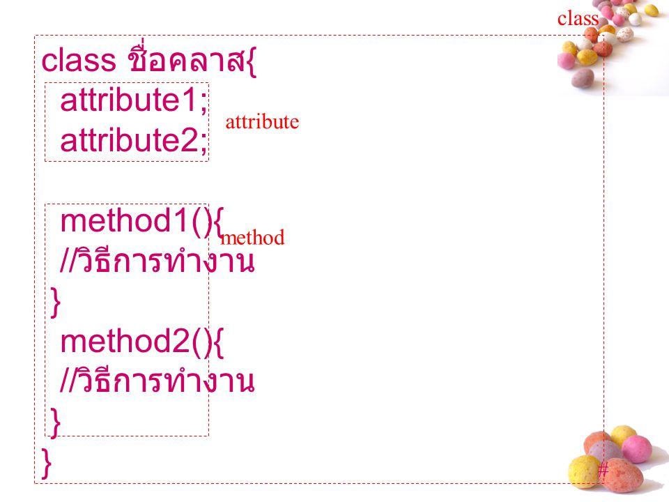 # class ชื่อคลาส { attribute1; attribute2; method1(){ // วิธีการทำงาน } method2(){ // วิธีการทำงาน } class attribute method
