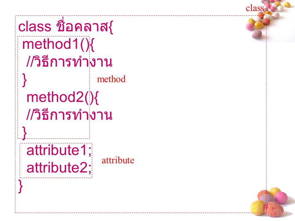 # class ชื่อคลาส { method1(){ // วิธีการทำงาน } method2(){ // วิธีการทำงาน } attribute1; attribute2; } class attribute method