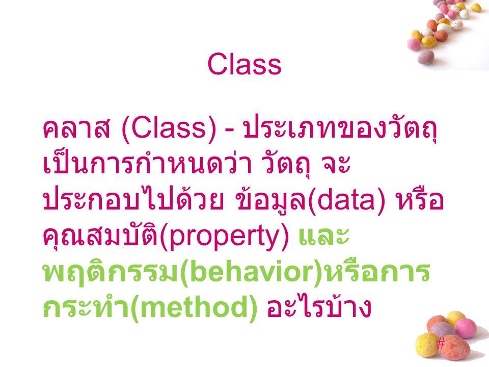 # Class คลาส (Class) - ประเภทของวัตถุ เป็นการกำหนดว่า วัตถุ จะ ประกอบไปด้วย ข้อมูล (data) หรือ คุณสมบัติ (property) และ พฤติกรรม (behavior) หรือการ กระทำ (method) อะไรบ้าง