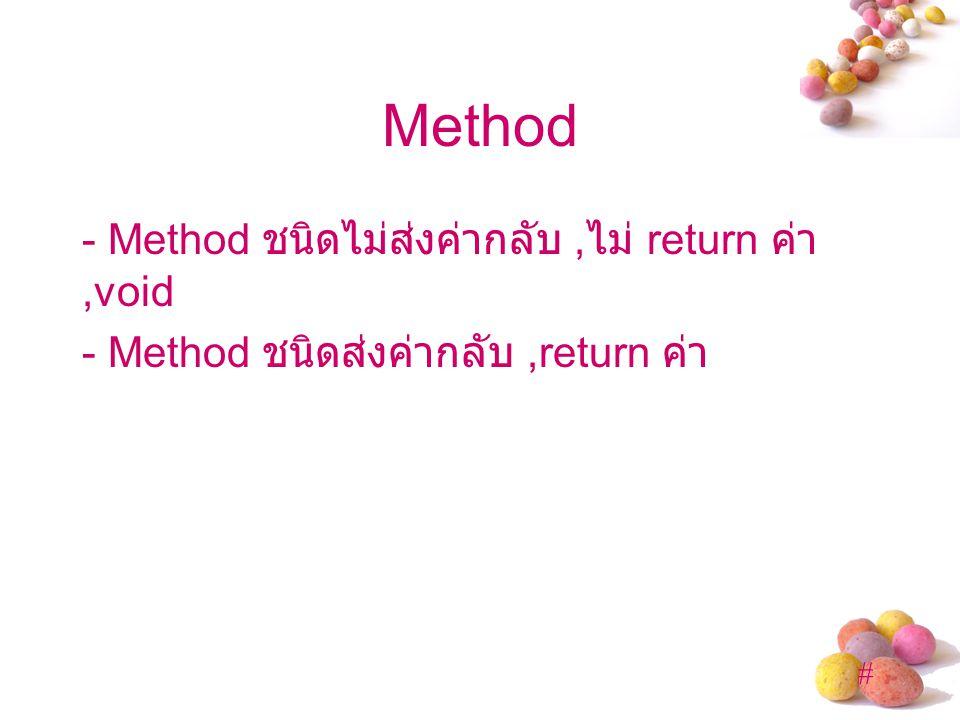 # Method - Method ชนิดไม่ส่งค่ากลับ, ไม่ return ค่า,void - Method ชนิดส่งค่ากลับ,return ค่า