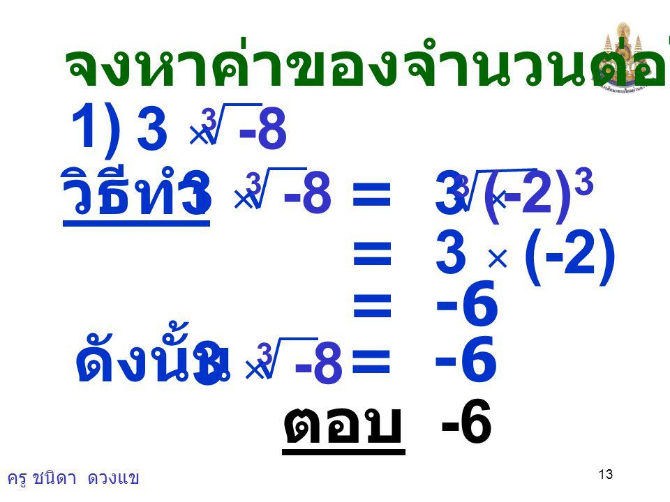 ครู ชนิดา ดวงแข 12
