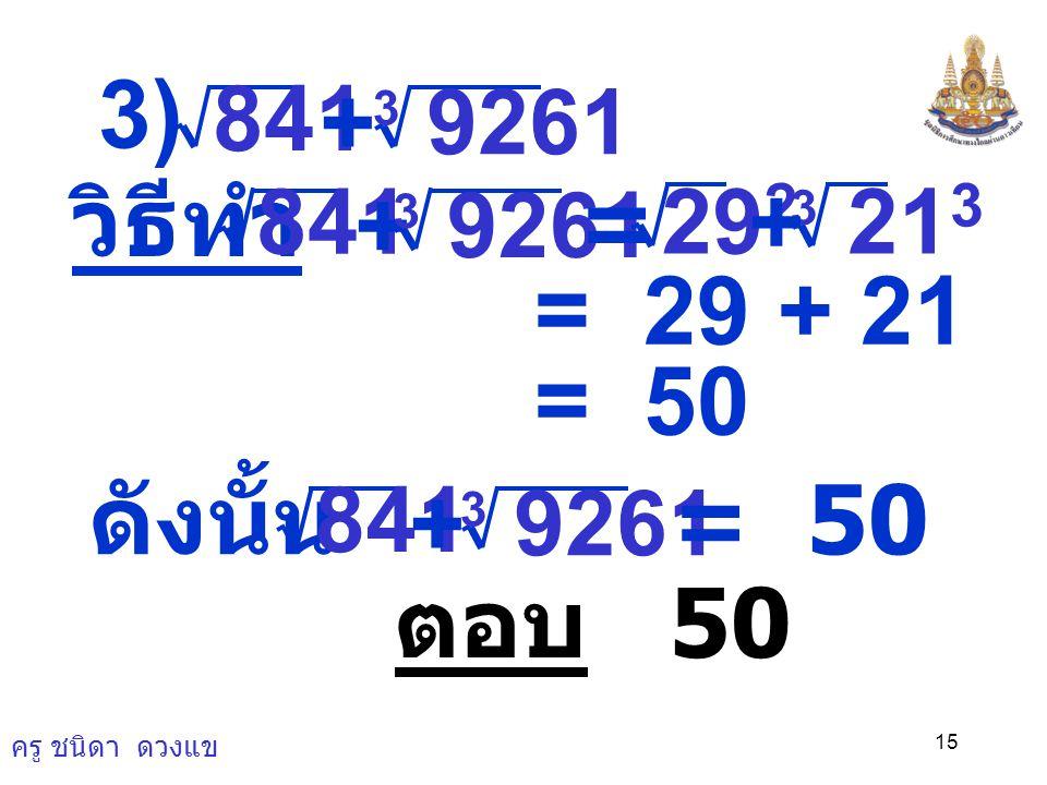 ครู ชนิดา ดวงแข 14 2) 25 4 4096 3 × วิธีทำ 25 4 4096 3 × ) 5 2 ( 2 = × 16 3 3 = 5 2 × 16 = 5 32 = 5 ดังนั้น 25 4 4096 3 × ตอบ 6.4 = 6.4