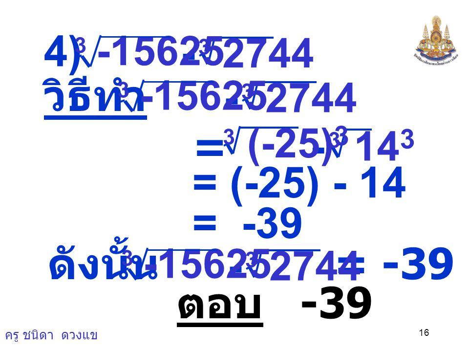 ครู ชนิดา ดวงแข 15 3) 841 + 9261 3 วิธีทำ 841 + 9261 3 = 29 2 21 3 3 + = 29 + 21 = 50 ดังนั้น 841 + 9261 3 = 50 ตอบ 50