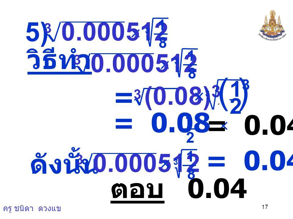 ครู ชนิดา ดวงแข 16 = (-25) - 14 = -39 ตอบ -39 4) - 2744 3 -15625 3 = 14 3 3 - (-25) 3 3 วิธีทำ - 2744 3 -15625 3 ดังนั้น = -39 - 2744 3 -15625 3