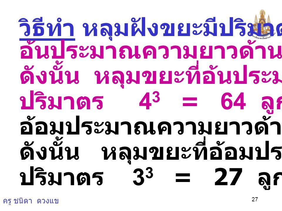 ครู ชนิดา ดวงแข 26 วิธีทำ หลุมฝังขยะมีปริมาตร 30 ลบ. นิ้ว อ้นประมาณความยาวด้านละ 4 ม. อ้อมประมาณความยาวด้านละ 3 ม. หลุมฝังขยะยาวด้านละ ≈ 3.107 ม. 30 3