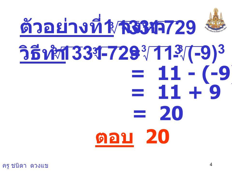 3 ให้ a แทนจำนวนจริงใด ๆ รากที่สามของ a คือ จำนวน จริง ที่ยกกำลังสาม แล้วได้ a