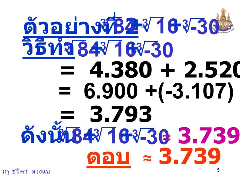4 3 11 3 = 3 (-9) 3 - = 11 - (-9) = 11 + 9 = 20 ตอบ 20 ตัวอย่างที่ 1 จงหา 3 1331 - 3 -729 วิธีทำ 3 1331 - 3 -729