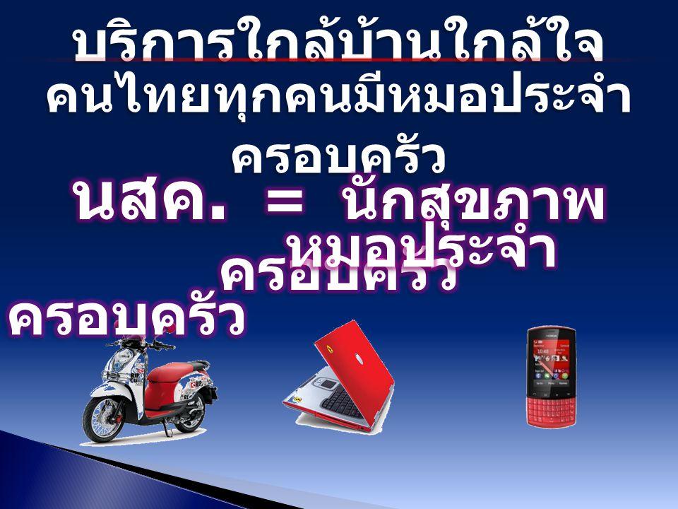 บริการใกล้บ้านใกล้ใจ คนไทยทุกคนมีหมอประจำ ครอบครัว