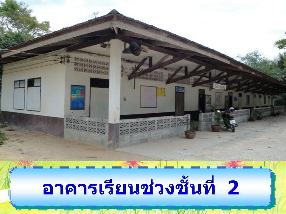อาคารเรียนช่วงชั้นที่ 2