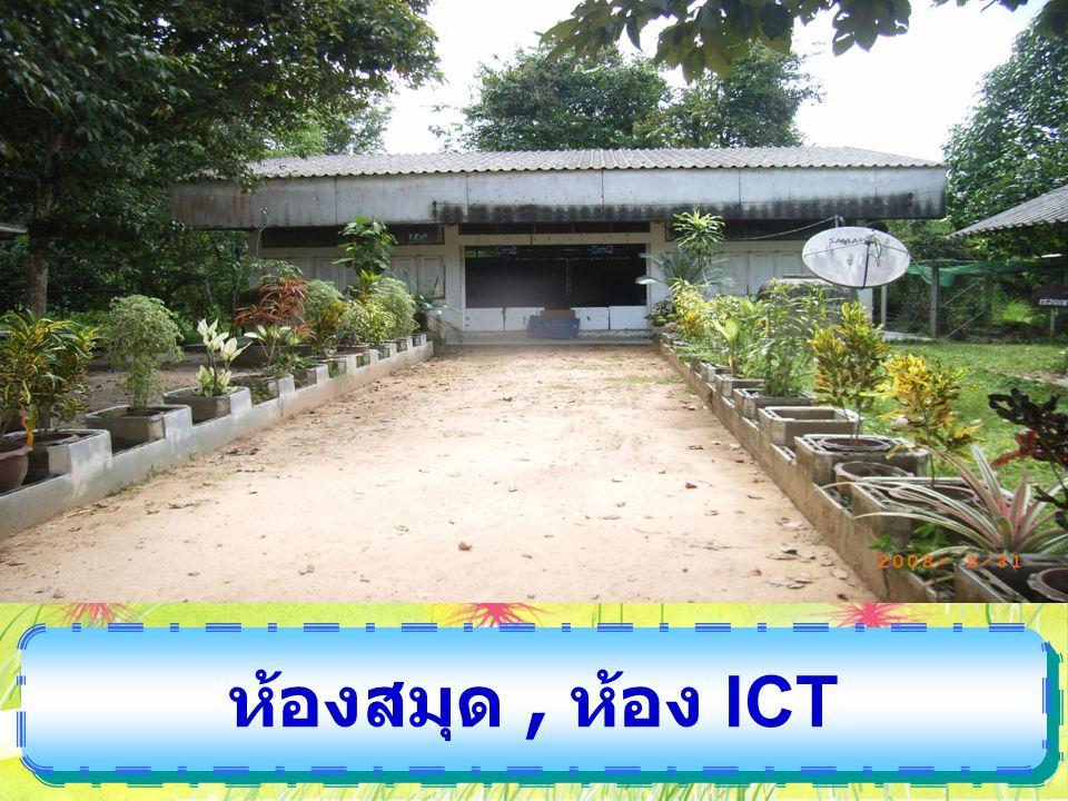 ห้องสมุด, ห้อง ICT