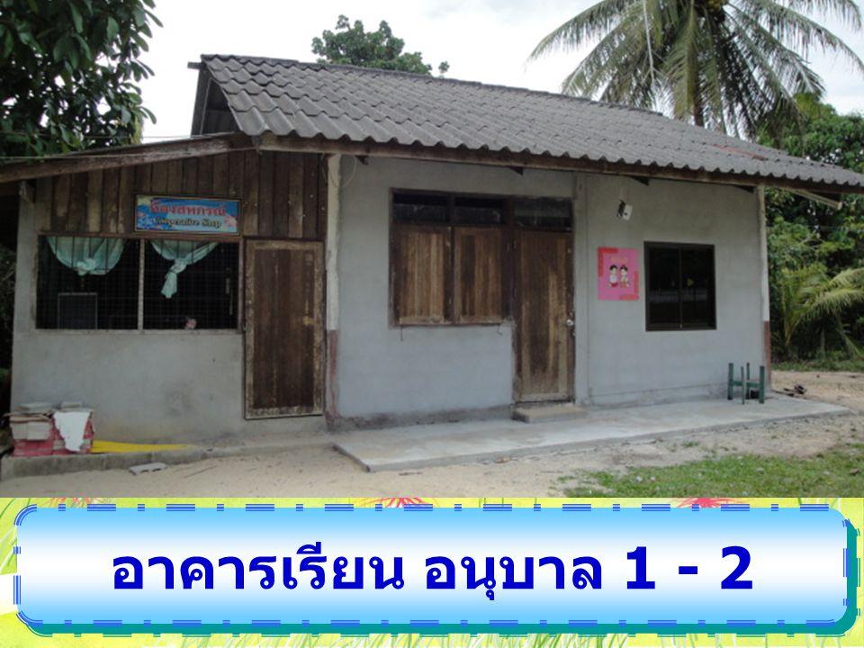 อาคารเรียน อนุบาล 1 - 2
