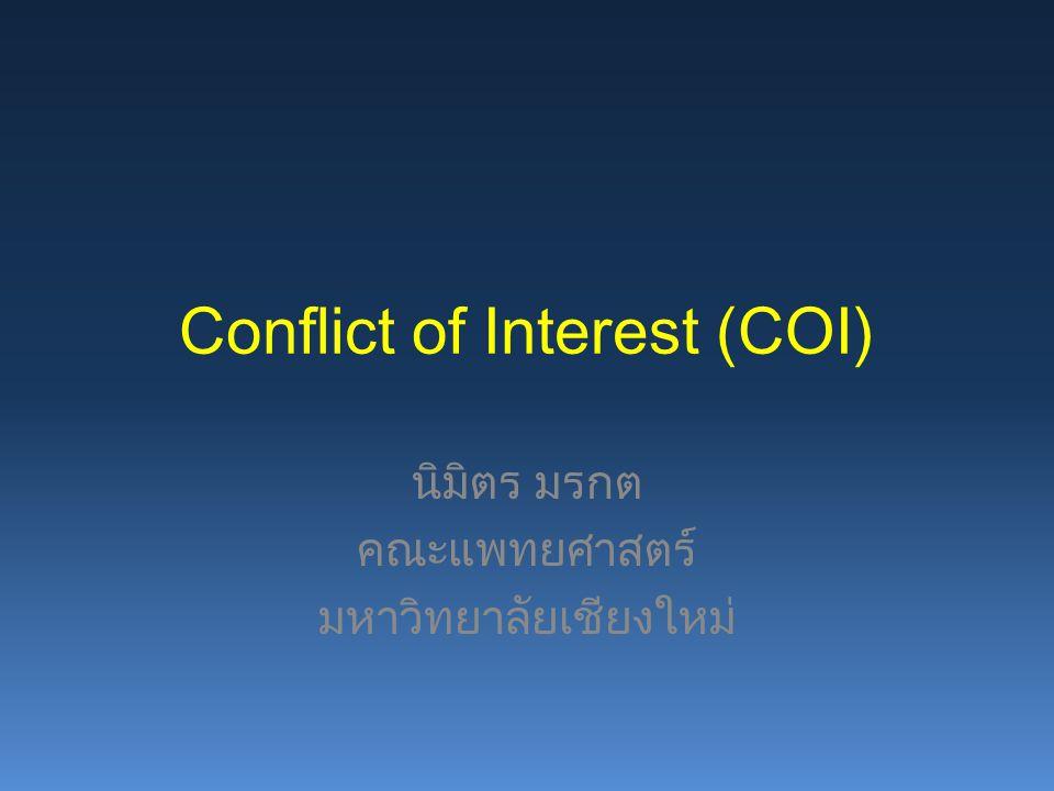 Conflict of Interest (COI) นิมิตร มรกต คณะแพทยศาสตร์ มหาวิทยาลัยเชียงใหม่