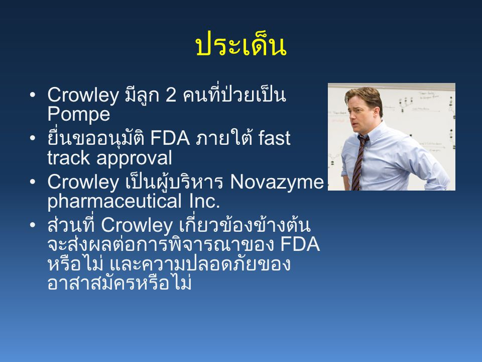 ประเด็น Crowley มีลูก 2 คนที่ป่วยเป็น Pompe ยื่นขออนุมัติ FDA ภายใต้ fast track approval Crowley เป็นผู้บริหาร Novazyme pharmaceutical Inc. ส่วนที่ Cr