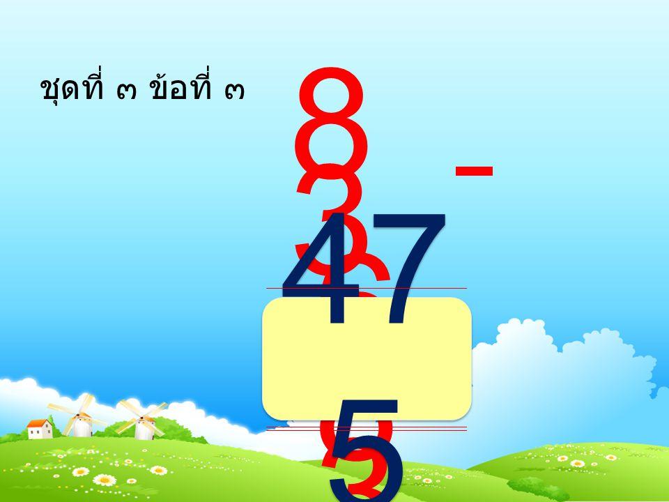 ชุดที่ ๓ ข้อที่ ๒ 640640 466466 174174 174174