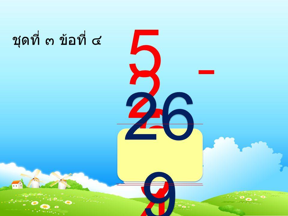 ชุดที่ ๓ ข้อที่ ๓ 863863 388388 47 5