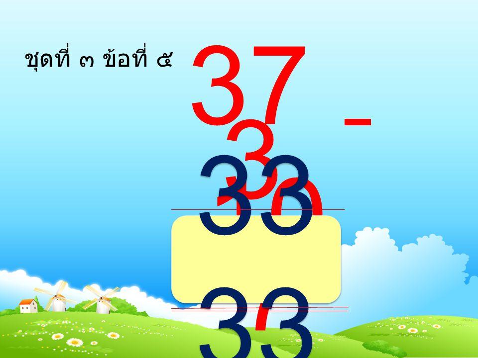 ชุดที่ ๓ ข้อที่ ๔ 564564 295295 26 9