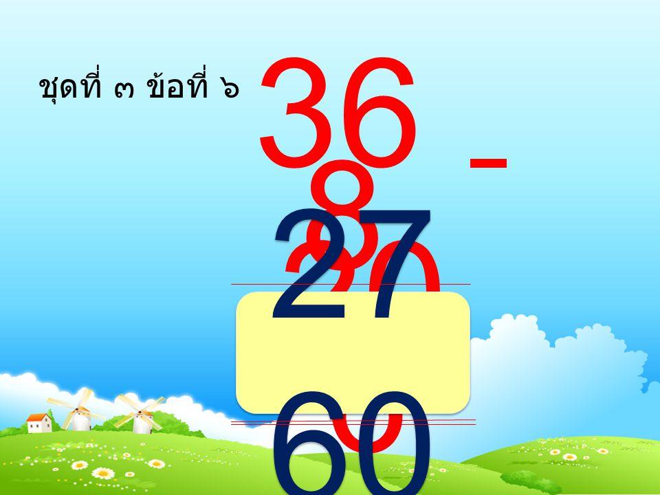ชุดที่ ๓ ข้อที่ ๕ 37 10 377377 3333