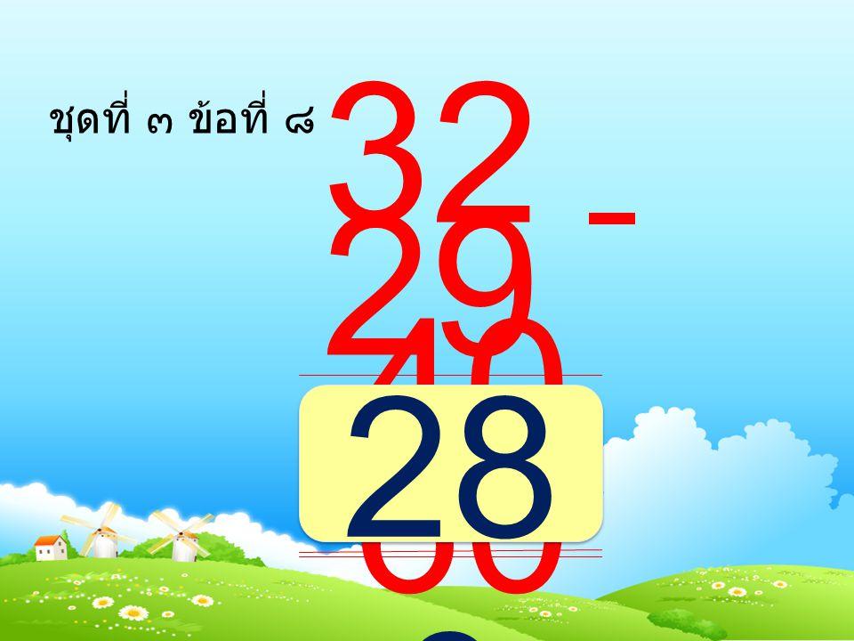 ชุดที่ ๓ ข้อที่ ๗ 65 30 650650 58 80