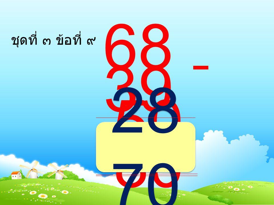 ชุดที่ ๓ ข้อที่ ๘ 32 40 29 60 28 0