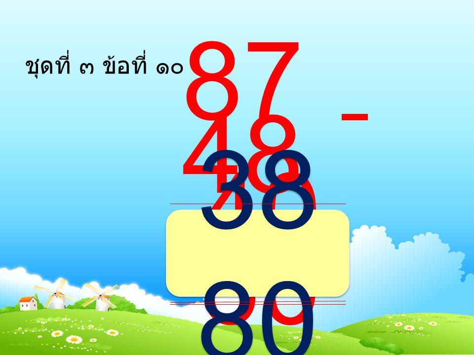 ชุดที่ ๓ ข้อที่ ๙ 68 50 39 80 28 70