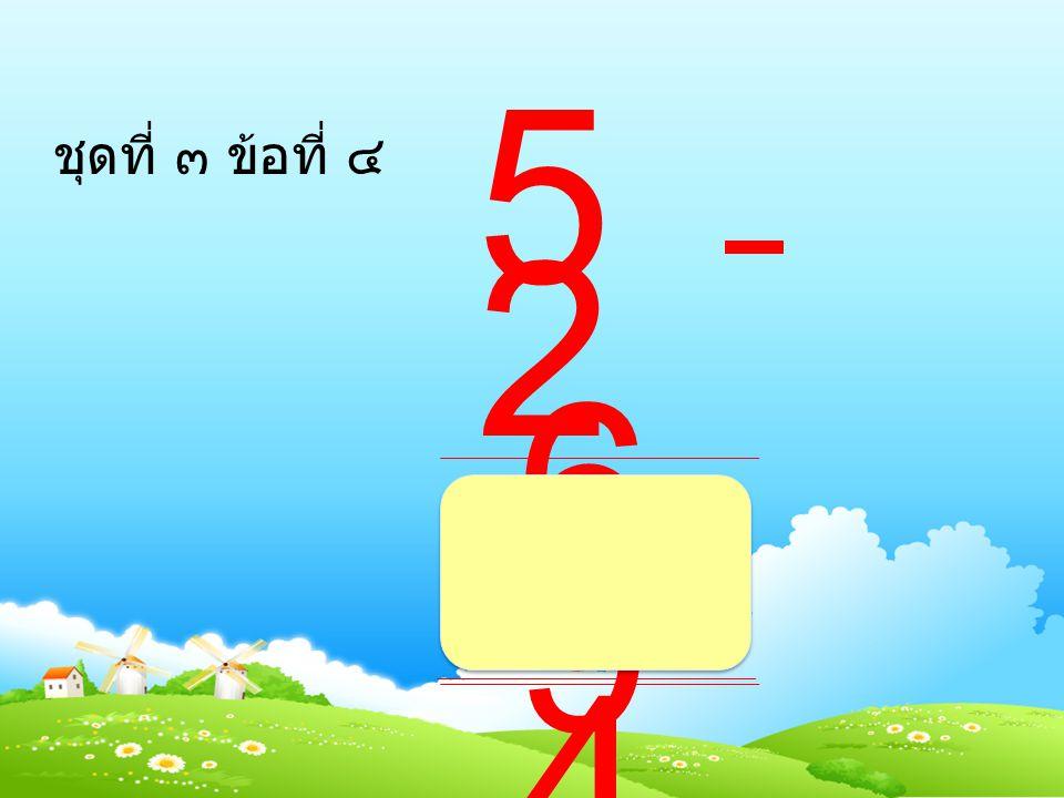 ชุดที่ ๓ ข้อที่ ๓ 863863 388388
