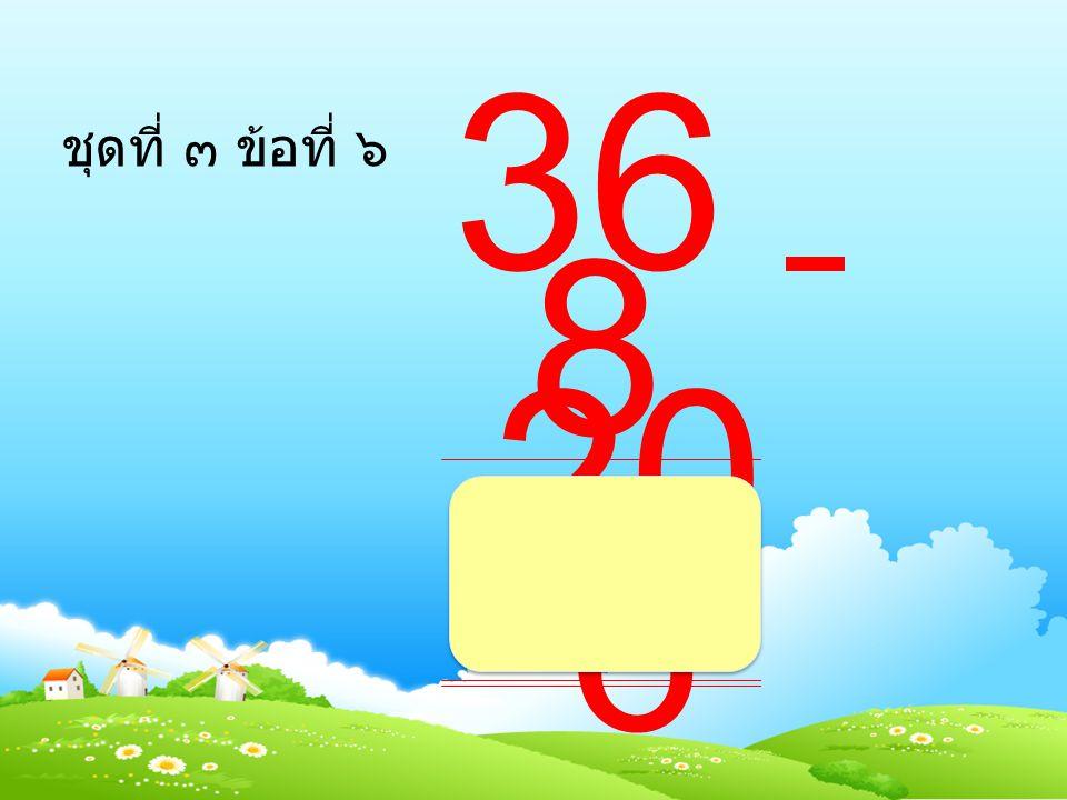 ชุดที่ ๓ ข้อที่ ๕ 37 10 377377