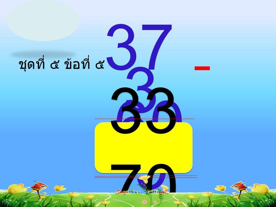 ชุดที่ ๕ ข้อที่ ๔ 570570 280280 290290 290290