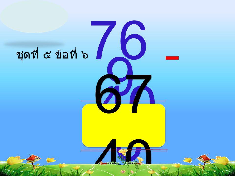 ชุดที่ ๕ ข้อที่ ๕ 37 60 390390 33 70