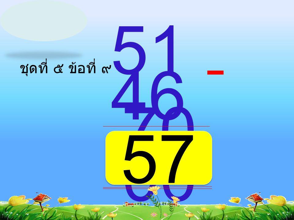 ชุดที่ ๕ ข้อที่ ๘ 63 40 35 30 28 10