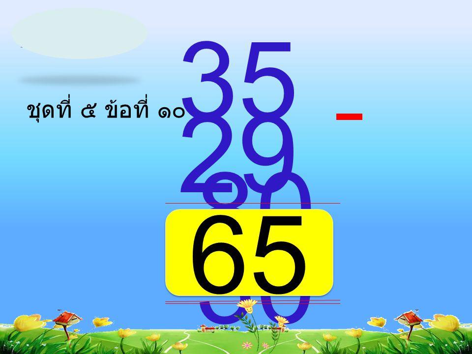 ชุดที่ ๕ ข้อที่ ๙ 51 70 46 00 57 0