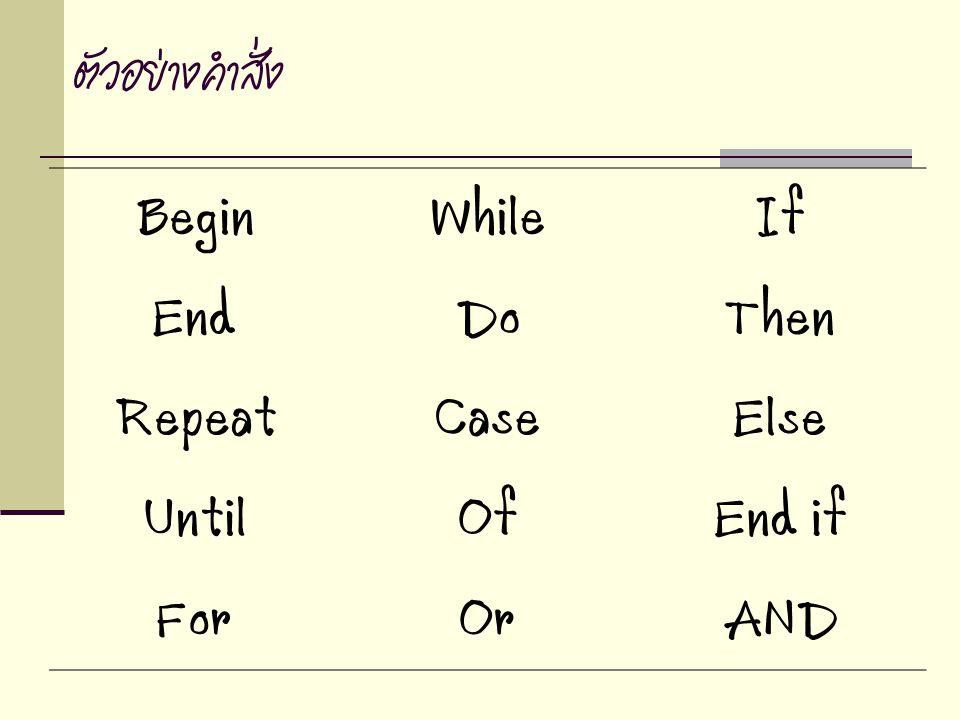 ตัวอย่างคำสั่ง BeginWhileIf EndDoThen RepeatCaseElse UntilOfEnd if ForOrAND