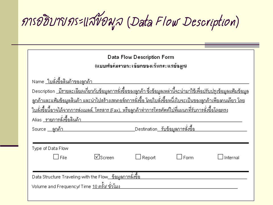 การอธิบายกระแสข้อมูล (Data Flow Description)