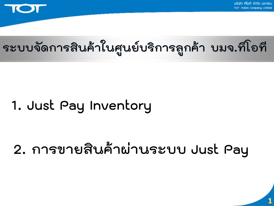 1. Just Pay Inventory 2. การขายสินค้าผ่านระบบ Just Pay