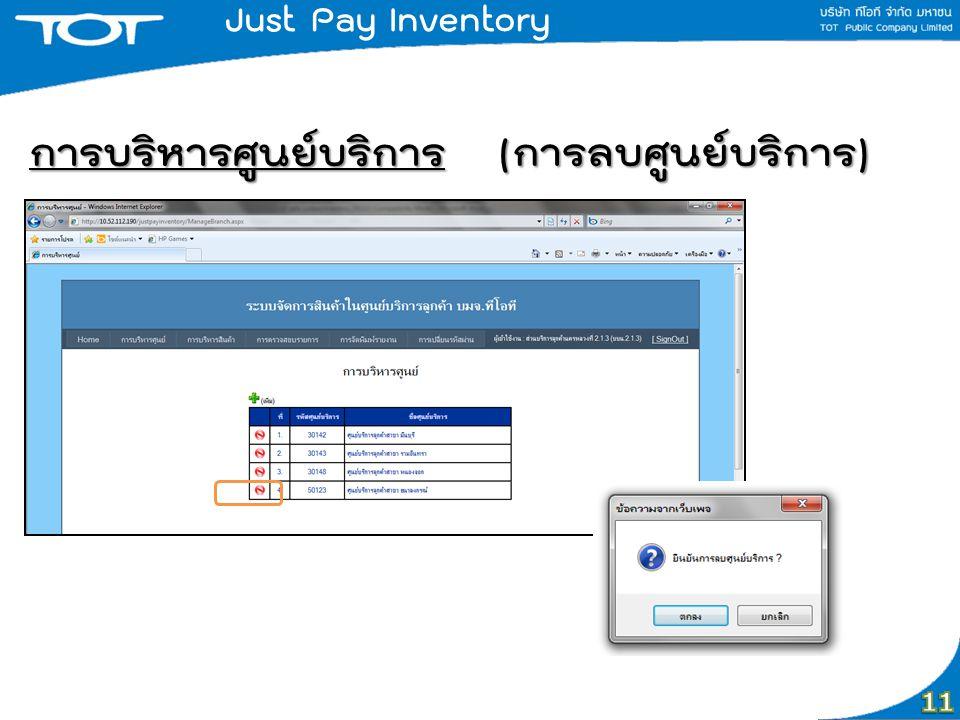 การบริหารศูนย์บริการ (การลบศูนย์บริการ) Just Pay Inventory