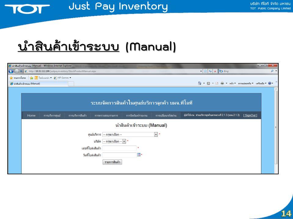 นำสินค้าเข้าระบบ (Manual) นำสินค้าเข้าระบบ (Manual) Just Pay Inventory