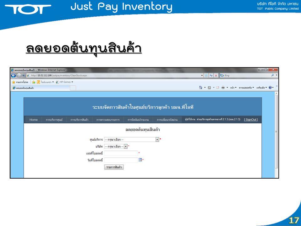 ลดยอดต้นทุนสินค้า Just Pay Inventory