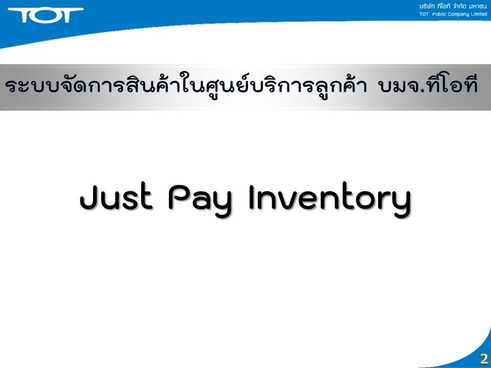 การ Sign In เข้าระบบ เข้า Web http://203.113.6.101/justpayinventory Just Pay Inventory