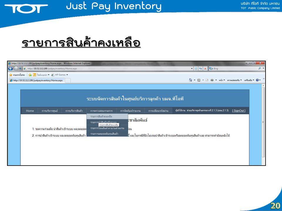 รายการสินค้าคงเหลือ รายการสินค้าคงเหลือ Just Pay Inventory