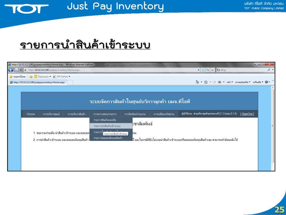 รายการนำสินค้าเข้าระบบ รายการนำสินค้าเข้าระบบ Just Pay Inventory