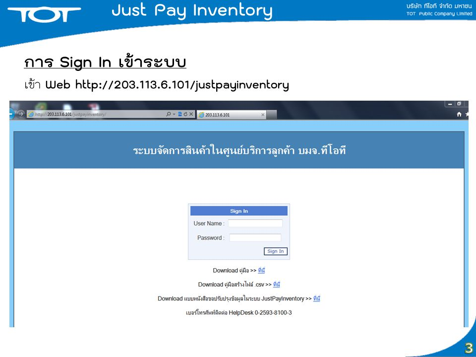 การ Sign In เข้าระบบ เข้า Web http://203.113.6.101/justpayinventory Just Pay Inventory