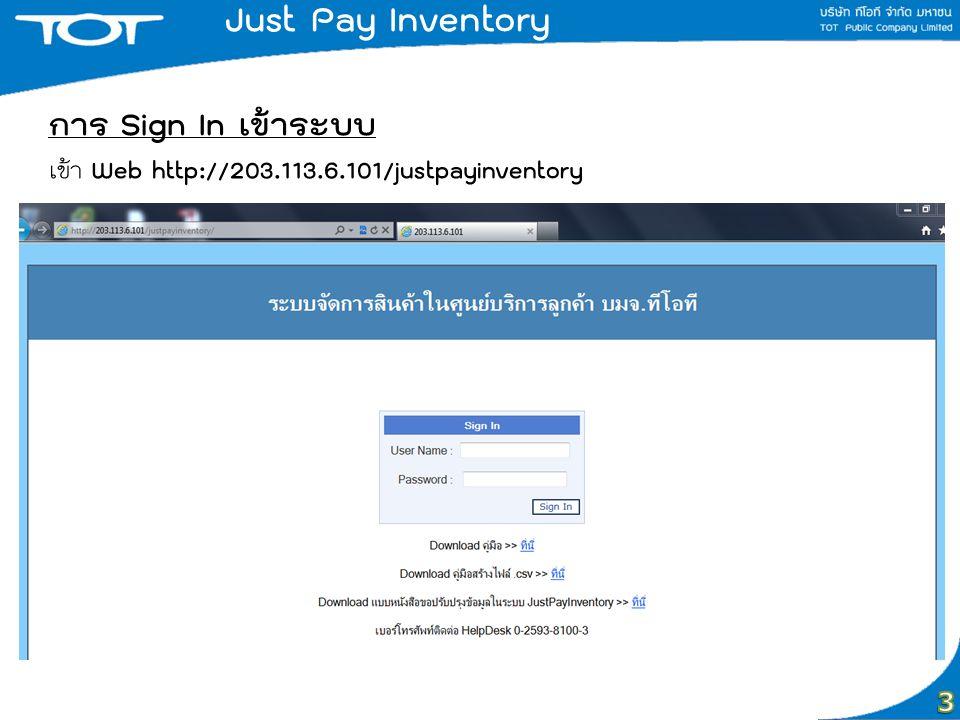 รายการราคาสินค้า รายการราคาสินค้า Just Pay Inventory