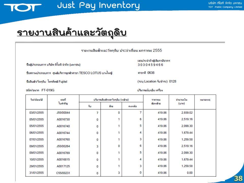 รายงานสินค้าและวัตถุดิบ รายงานสินค้าและวัตถุดิบ Just Pay Inventory