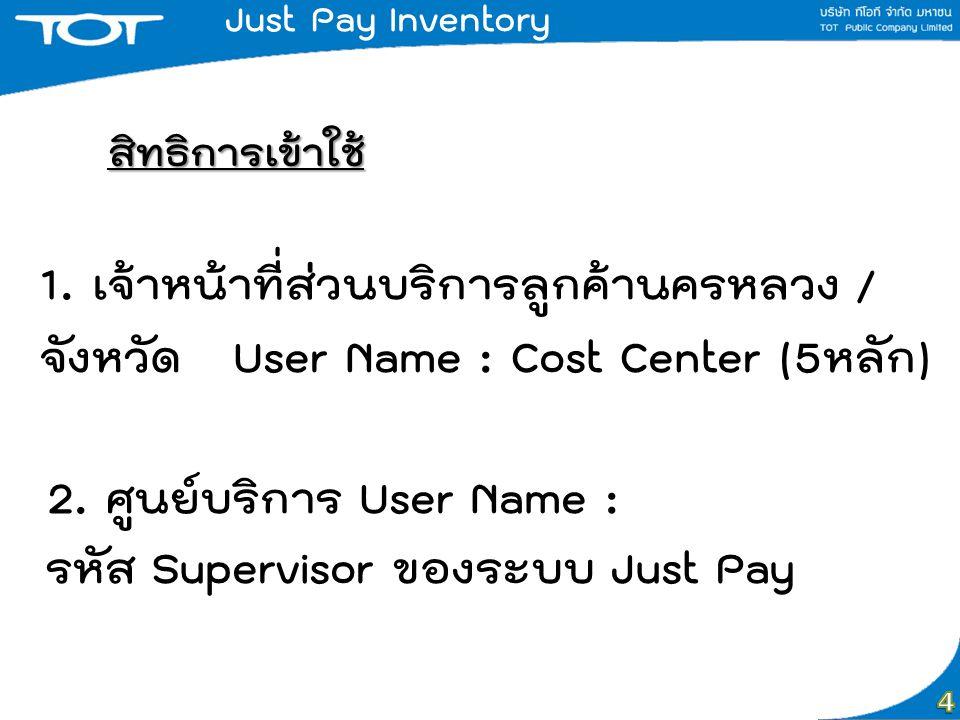 สิทธิการเข้าใช้ 1. เจ้าหน้าที่ส่วนบริการลูกค้านครหลวง / จังหวัด User Name : Cost Center (5หลัก) 2. ศูนย์บริการ User Name : รหัส Supervisor ของระบบ Jus