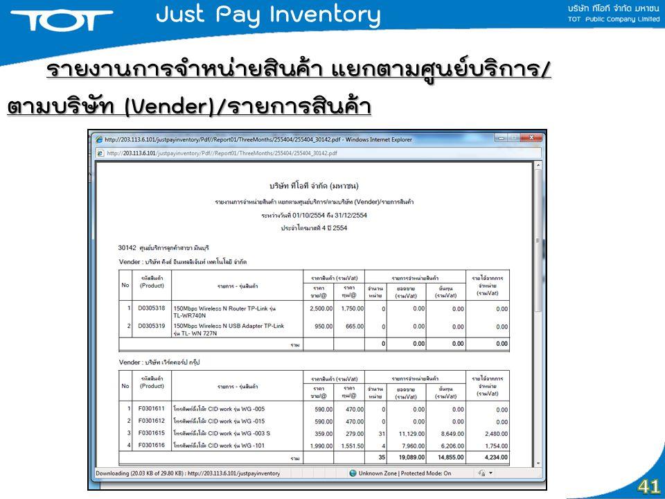 รายงานการจำหน่ายสินค้า แยกตามศูนย์บริการ/ ตามบริษัท (Vender)/รายการสินค้า รายงานการจำหน่ายสินค้า แยกตามศูนย์บริการ/ ตามบริษัท (Vender)/รายการสินค้า Ju