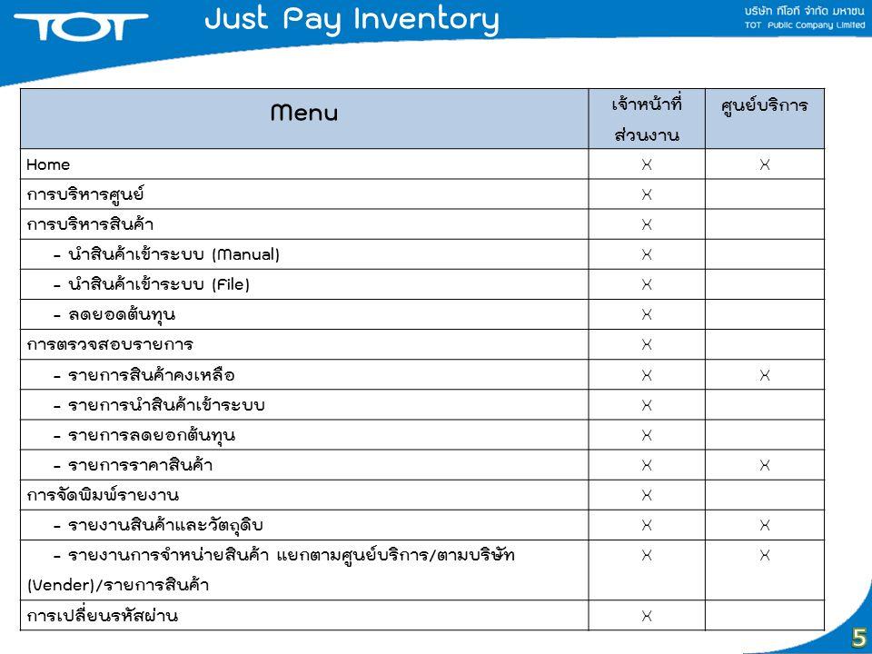 Just Pay Inventory Menu เจ้าหน้าที่ ส่วนงาน ศูนย์บริการ Home XX การบริหารศูนย์ X การบริหารสินค้า X - นำสินค้าเข้าระบบ (Manual) X - นำสินค้าเข้าระบบ (F