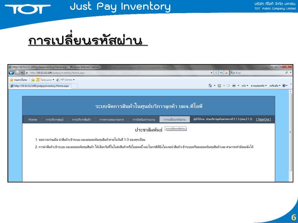 การเปลี่ยนรหัสผ่าน การเปลี่ยนรหัสผ่าน Just Pay Inventory