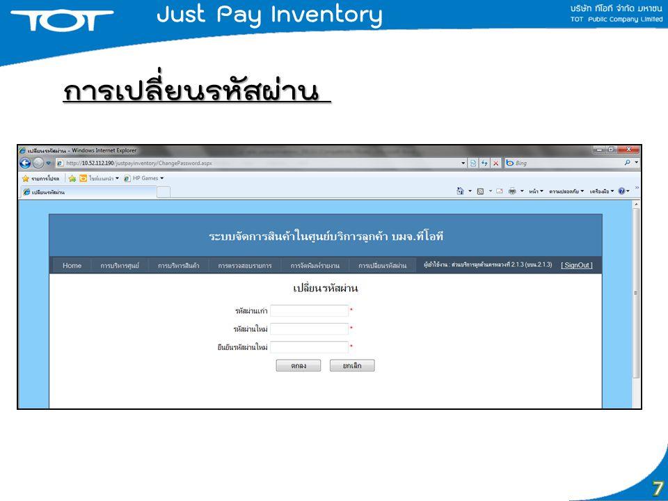 การบริหารศูนย์บริการ การบริหารศูนย์บริการ Just Pay Inventory